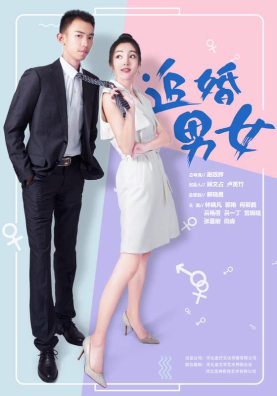 """《追婚男女》探班林晓凡郭艳变""""契约""""夫妻"""
