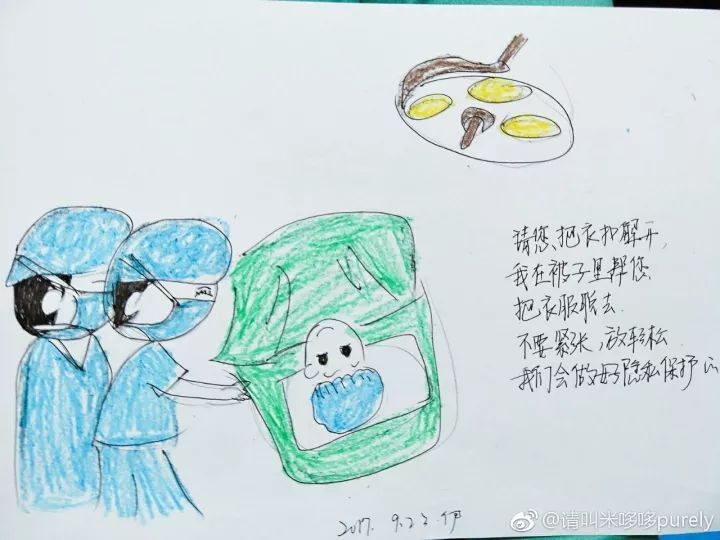 《手术室护士的一天》 新文化记者 刘暄 ( 图片来源受访者微博) 返回图片