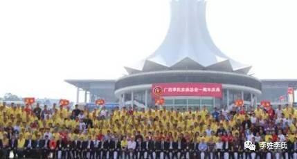 亮了,南宁国际会展中心迎来了广西李氏宗亲总会一周年