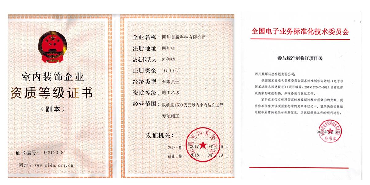 (1) 从装修资质看,屋托邦装修拥有室内装饰企业资质等级证书,是互联