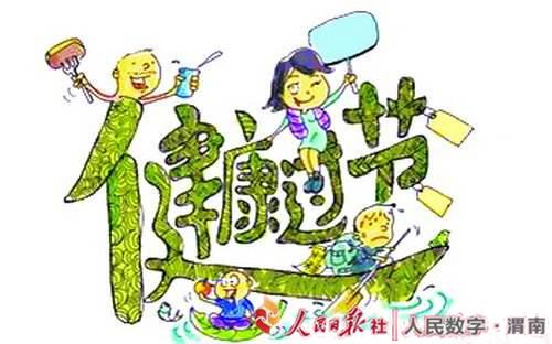 渭南市临渭区疾控中心:国庆健康信息温馨提示图片