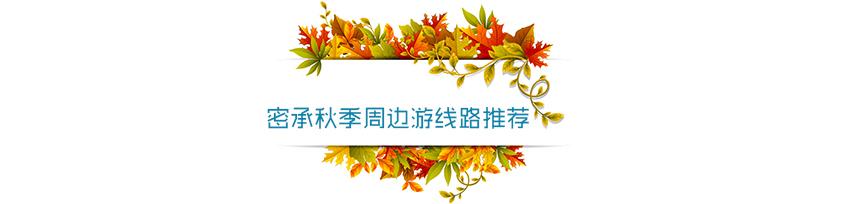 这真的是北京吗?国庆大假不必远走,最美秋色尽在家门口