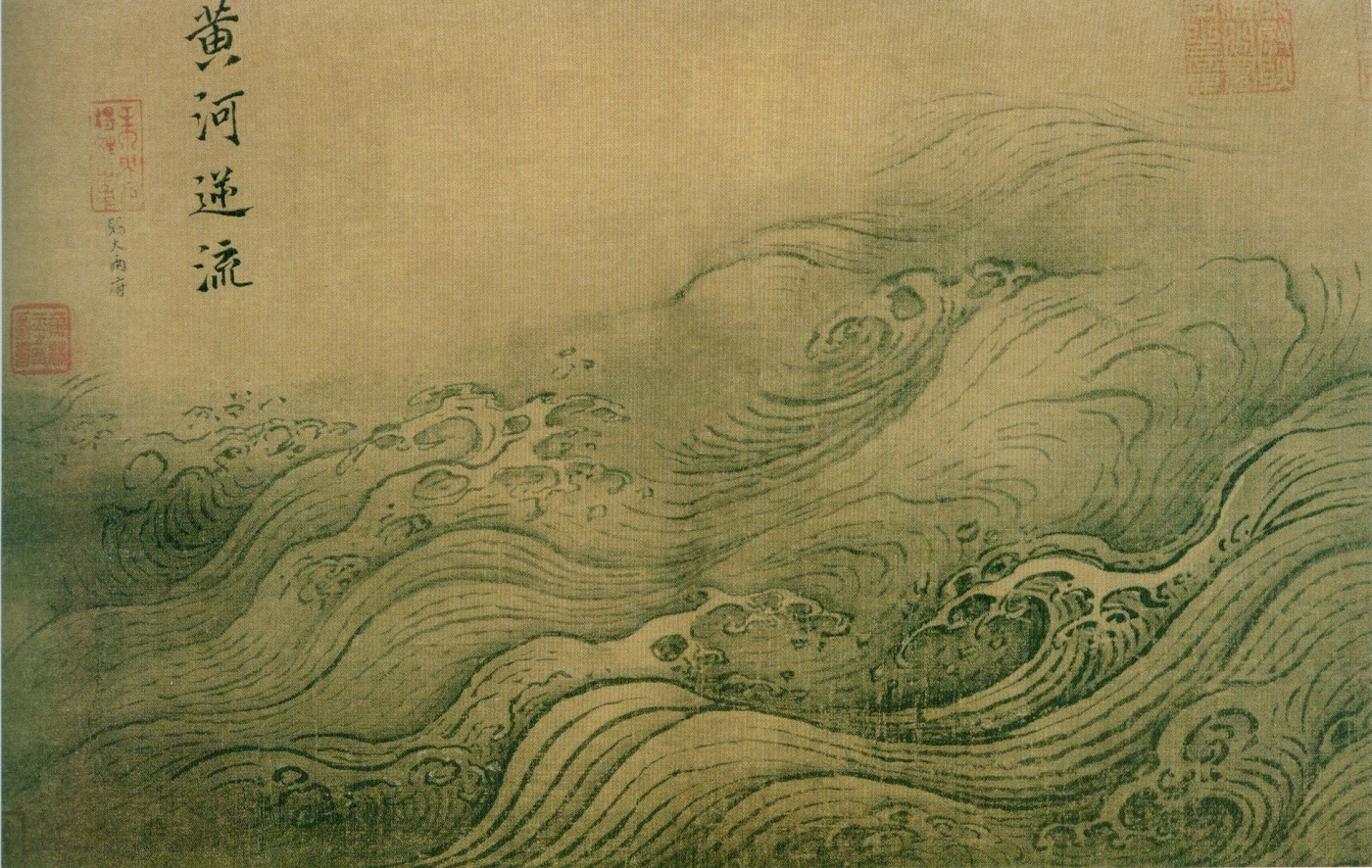 书画欣赏 马远 水图卷 故宫博物院藏