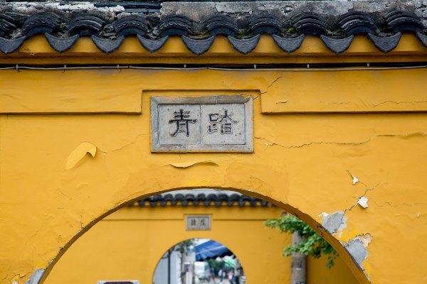 被称为吴中第一名胜,从1994年开始举办庙会,24年从未间断