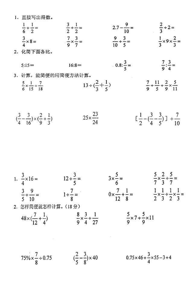 小学数的认识练习题_小学数学六年级上册计算题专项练习题