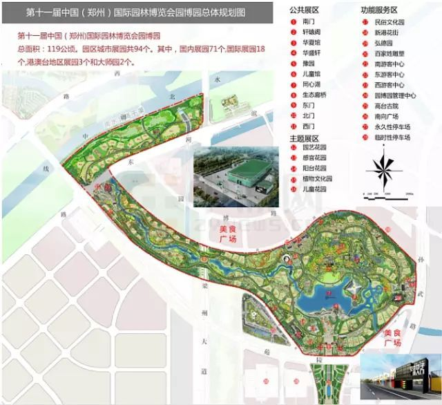 园博园规划图   郑州航空港实验区高速公路出入口示意图   如何购买郑州园博园门票   9月29日,第十一届中国国际园林博览会在郑州航空港区盛大开幕.
