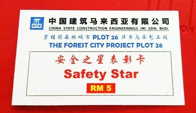 """中建八局海外项目""""行为安全之星""""表彰卡"""
