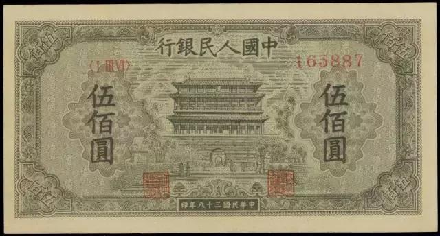 即将拍卖的中国珍稀钱币
