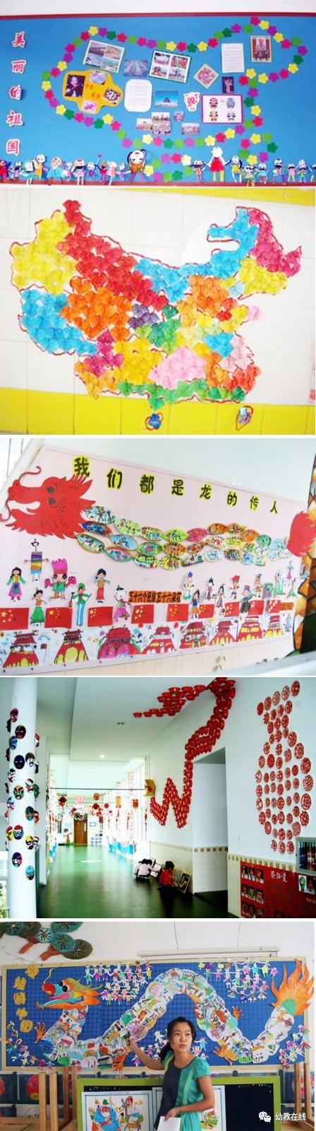 幼儿园国庆节环境布置