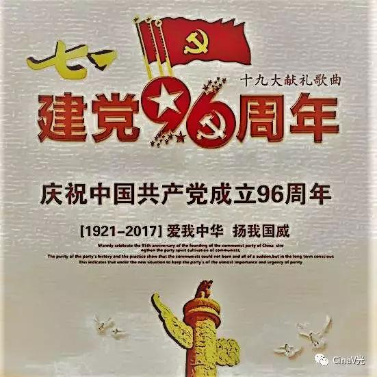音乐 正文  胸中放飞中国梦的承诺 心系老百姓何惧狂风暴雨 向党看齐