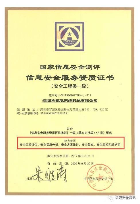 对 极限网络再次获国家信息安全服务资质证书,并新增能力范围 一文