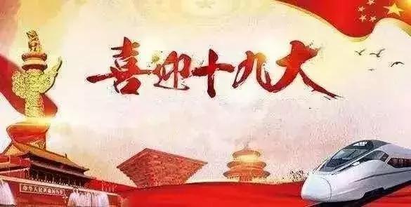 京东大鼓:喜迎十九大,共筑伟大复兴的中国梦