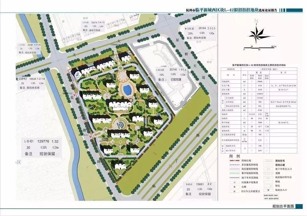 △臨平新城西區塊l-42擬招拍掛地塊規劃總平面圖圖片