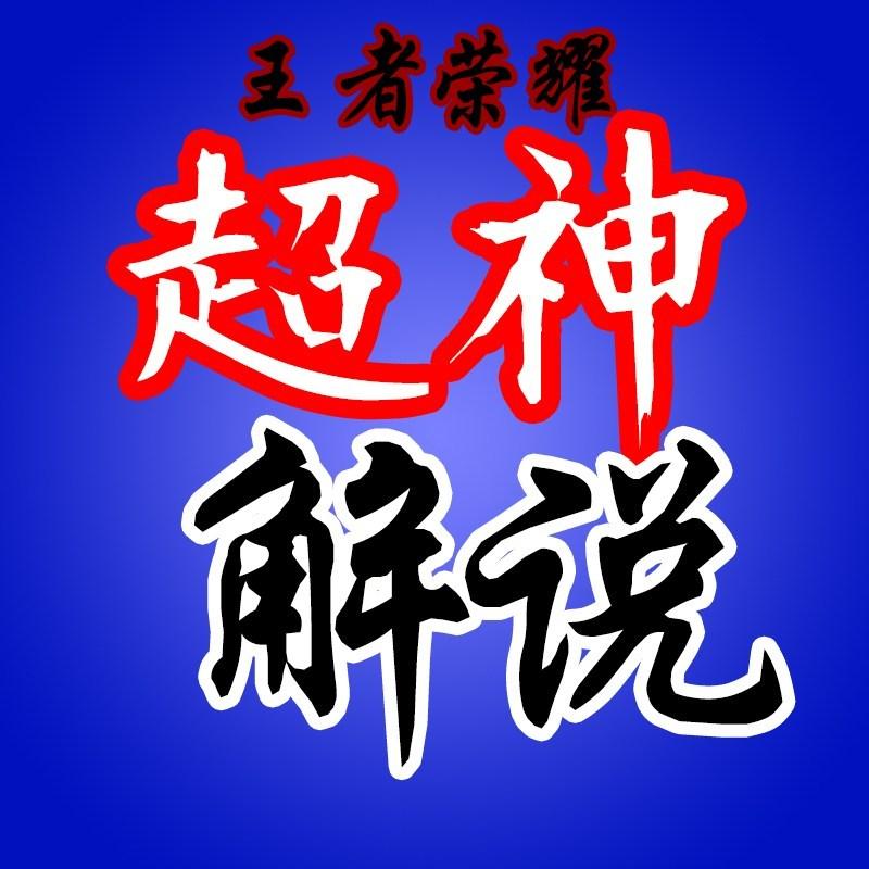 王者荣耀——好打连胜的英雄推荐新英雄苏烈也是不错的选择