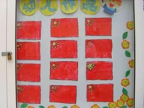 幼儿园国庆手工环境创设!手工 环创!