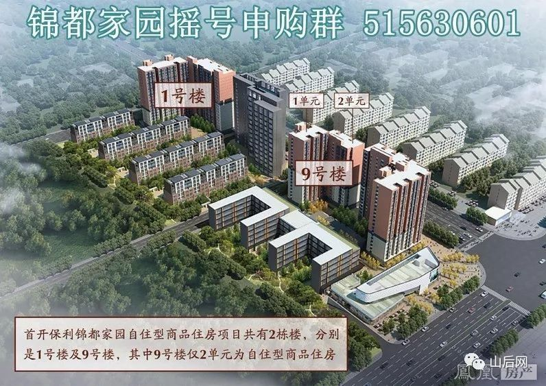 北京首个共有产权房锦都家园9月30日摇号 12