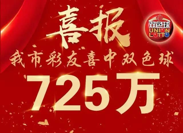 9月28日,就是昨晚,阳信县中出双色球一等奖918万!跑初中图片