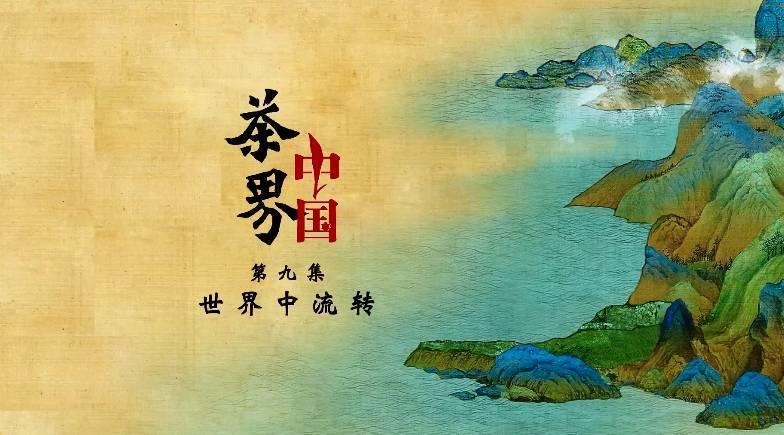 《茶界中国》第九集:中国茶叶运往世界总共需要几步?