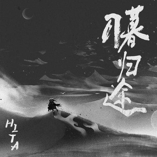 《十三夜之月》全碟上线 国风标杆之作展中国式梦幻