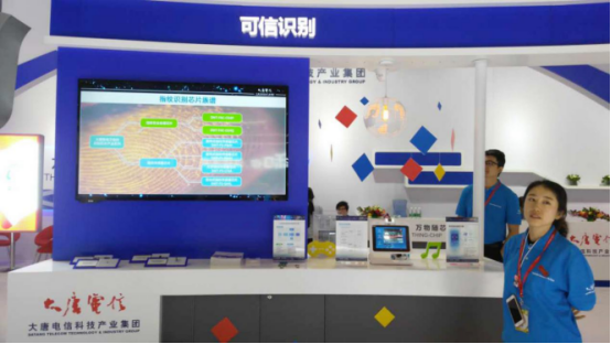 大唐电信亮相2017中国国际信息通信展  IT资讯 第2张