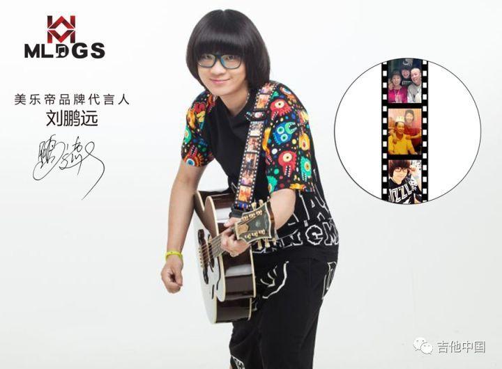 """【音乐专访】""""六弦琴魔""""刘鹏远成为美乐帝代言人图片"""