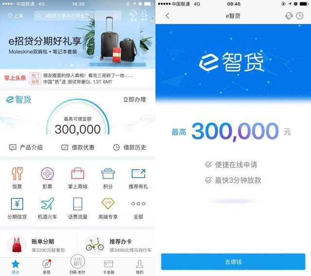 e智贷是智能消费金融引擎,用户只要打开掌上生活app,在首页醒目位置