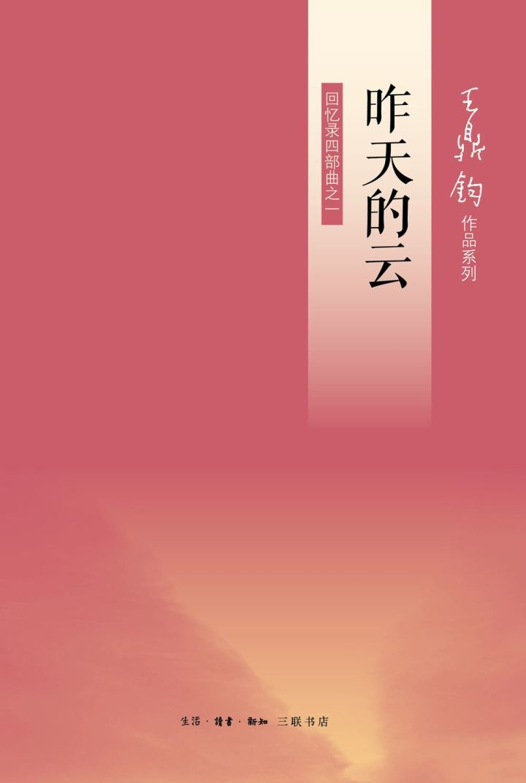 文化 正文  北京三联书店2013年1月 这是王鼎钧