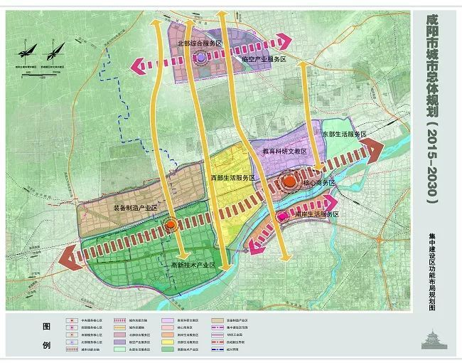 咸阳市城市总体规划 2015 2030 公示并征求意见