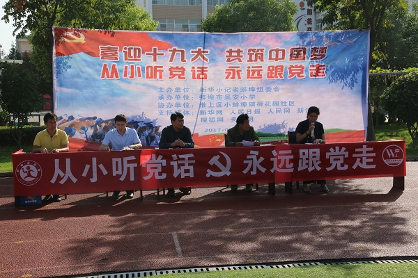 喜迎十九大,共筑中国梦;从小听党话,永远跟党走