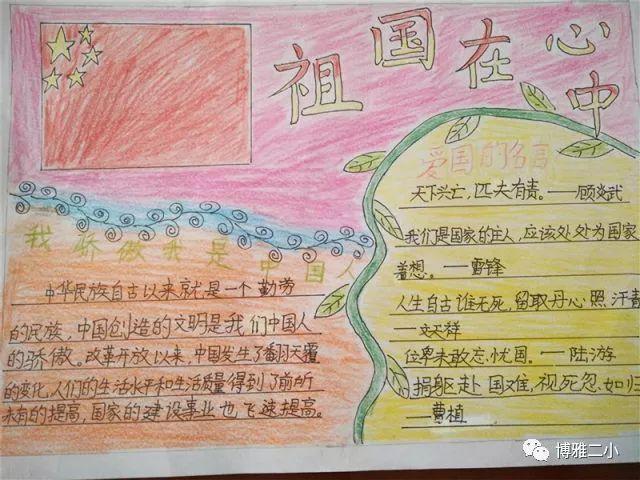 他们以图文并茂的手抄报来表达对十九大召开和建国六十八周年的祝福