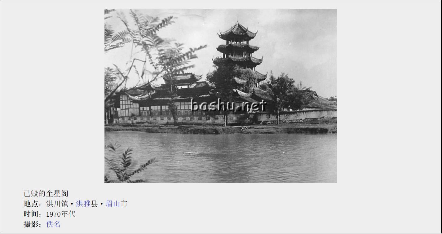 """洪雅历史演变之""""南安与平乡""""(内有大量洪雅老照片)"""