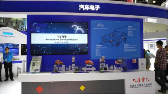大唐电信亮相2017中国国际信息通信展  IT资讯 第3张