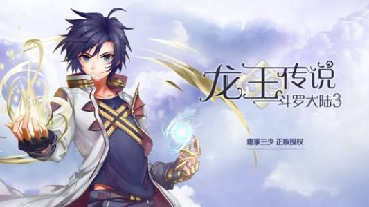 游戏 正文  《龙王传说-斗罗大陆3(正版)》手游是,由唐家三少同名小说