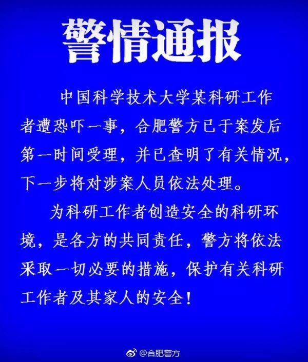 """中国量子通信专家""""实名举报""""遭遇企业董事长的死亡威胁"""