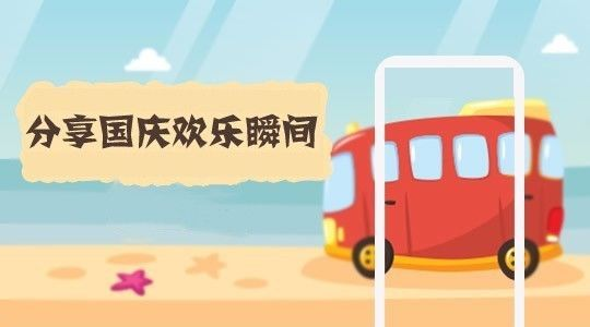 vivox20国庆手绘海报