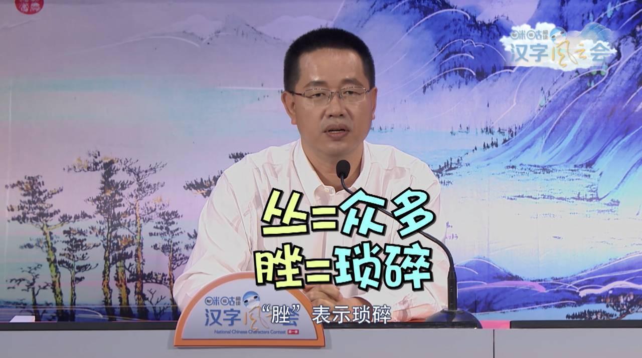 汉字风云会:趣力十足的网络公开课-烽巢网