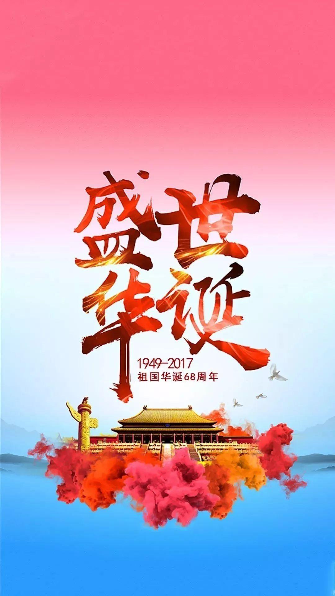 国庆节图片,预祝国庆节快乐