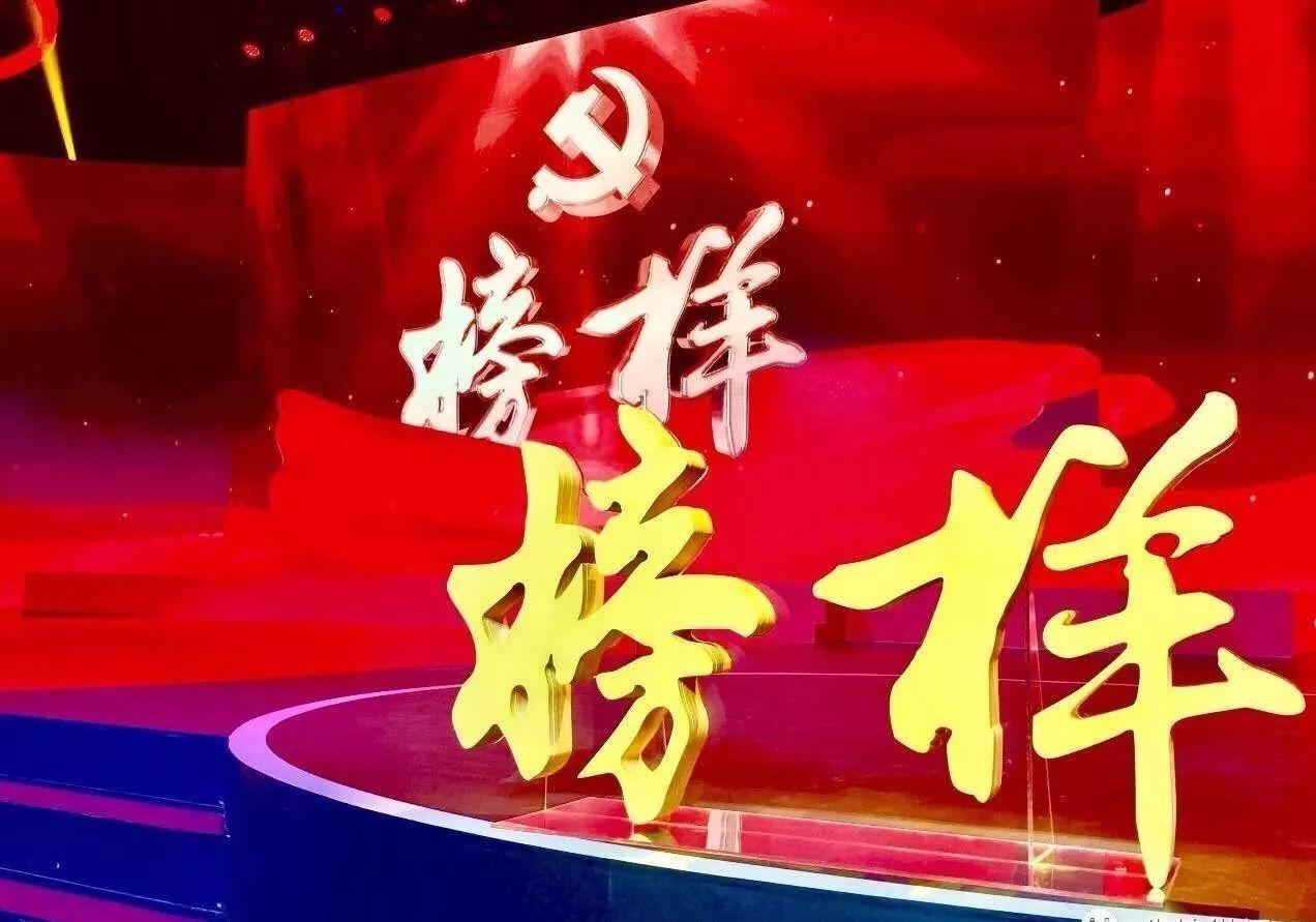 """《榜样》专题节目,该节目以""""喜迎十九大,共圆中国梦,走近学习榜样"""
