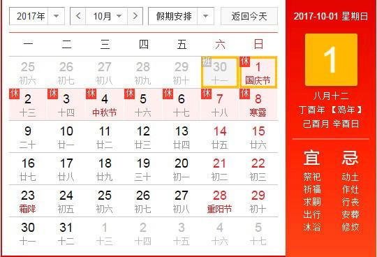 2017国庆中秋假期