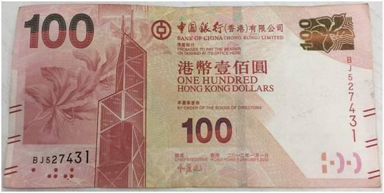澳门币20元