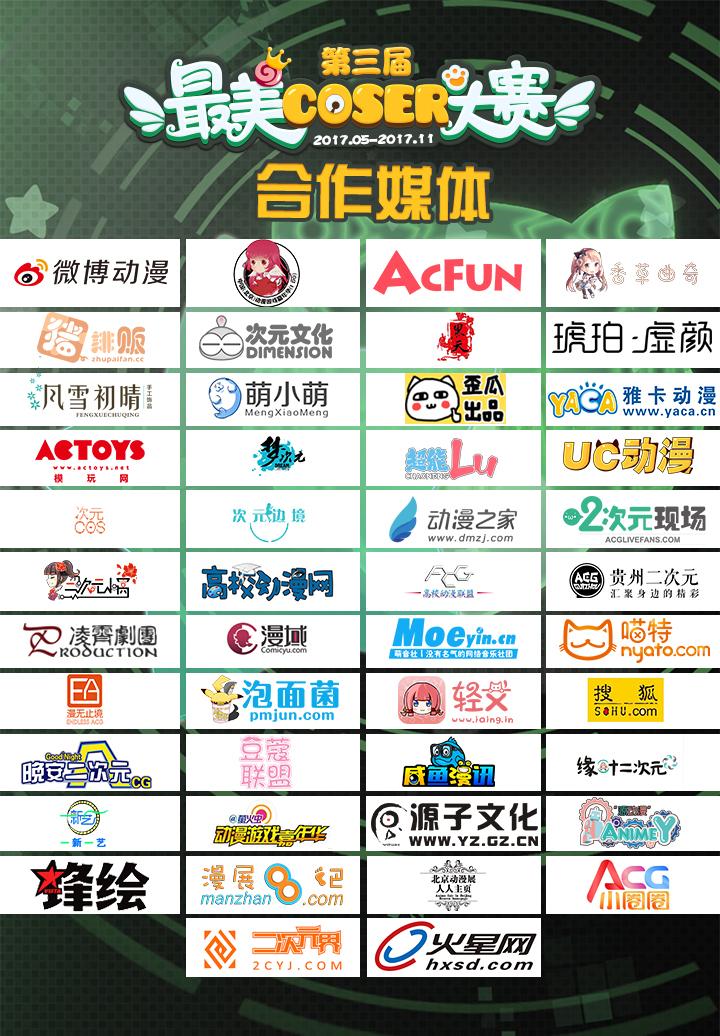 """中动爱盟第三届""""最美Coser""""大赛强势来袭!-ANICOGA"""
