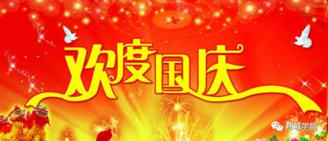 【信息分享】关于国庆节中秋节放假通知