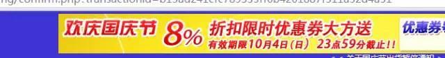 """为了抢中国游客,日本开始""""庆中秋、迎国庆""""...这些商家也是拼了..."""