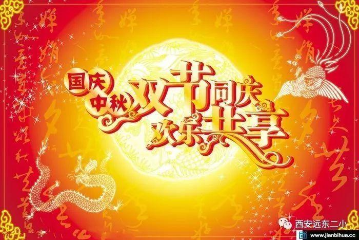 """【节日主题活动】""""迎国庆话中秋""""主题活动,你准备好了吗?"""