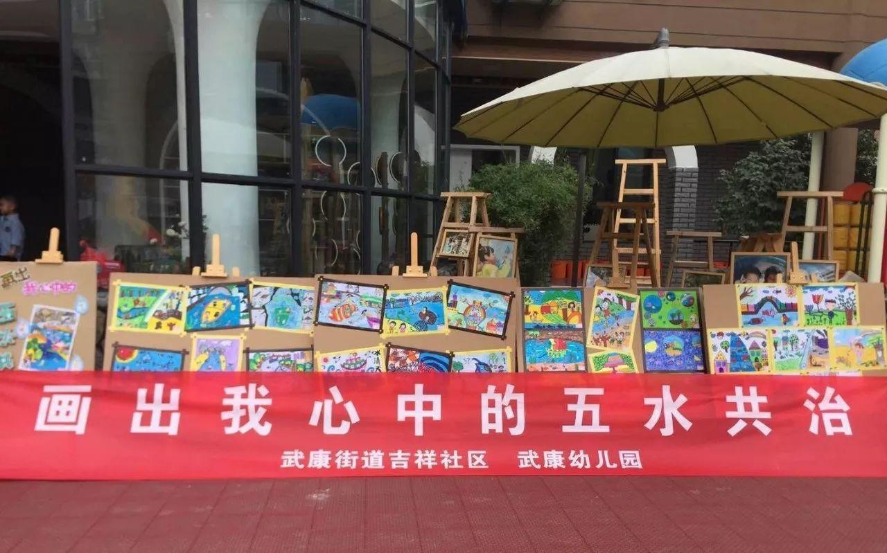 """武康街道吉祥社区与武康幼儿园联合举办了""""画出我心中的五水共治""""绘画"""