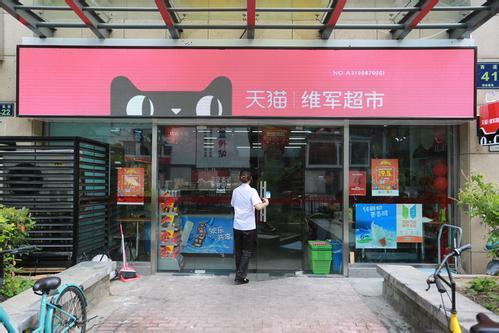 总算说清楚 京东便利店和马云天猫小店的差别了图片