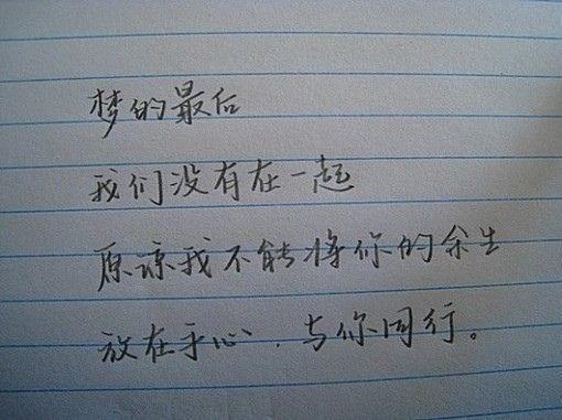 11句手写字体,干脆漂亮,还有……淡淡的忧伤图片