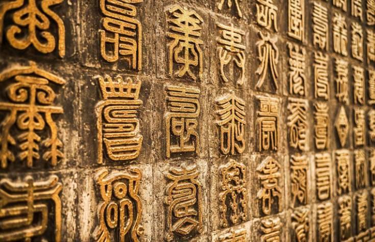汉字风云会:趣力十足的网络公开课