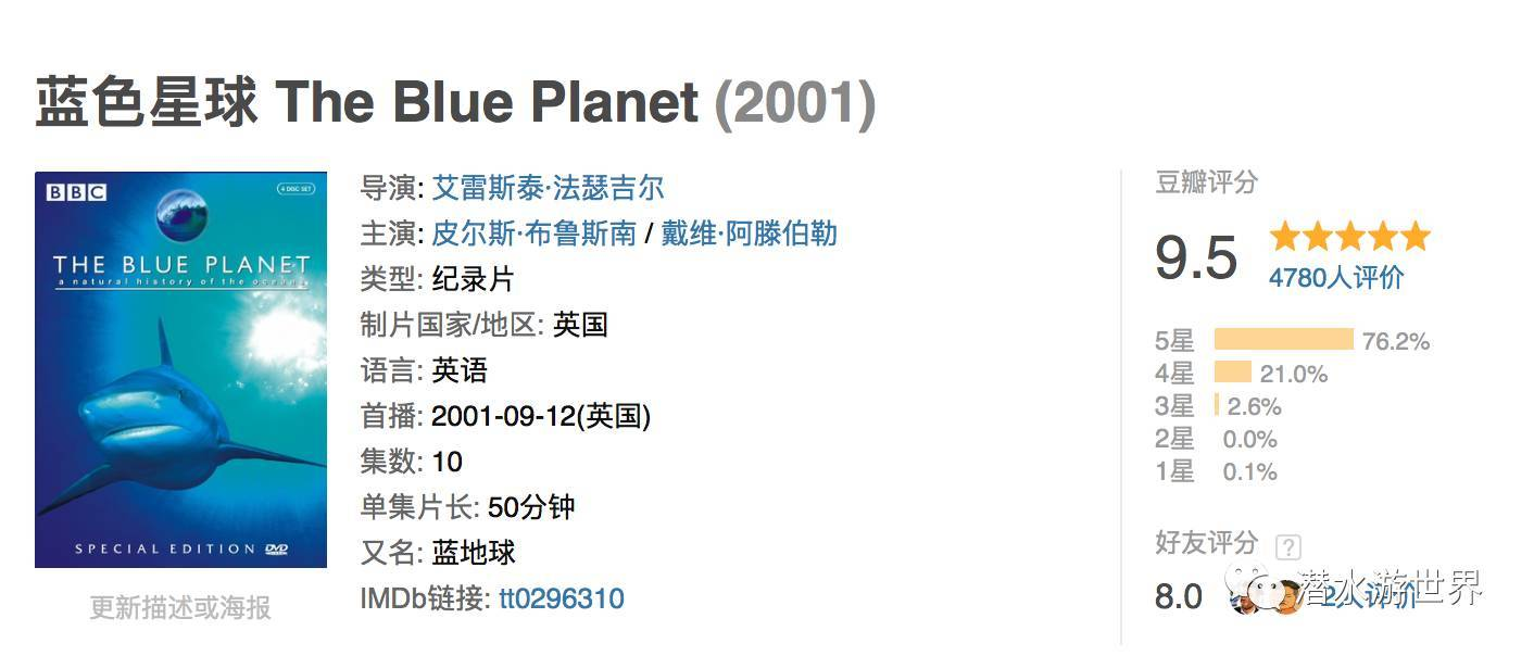 BBC纪录片《蓝色星球》回归!我开始怀疑我潜的是假水了