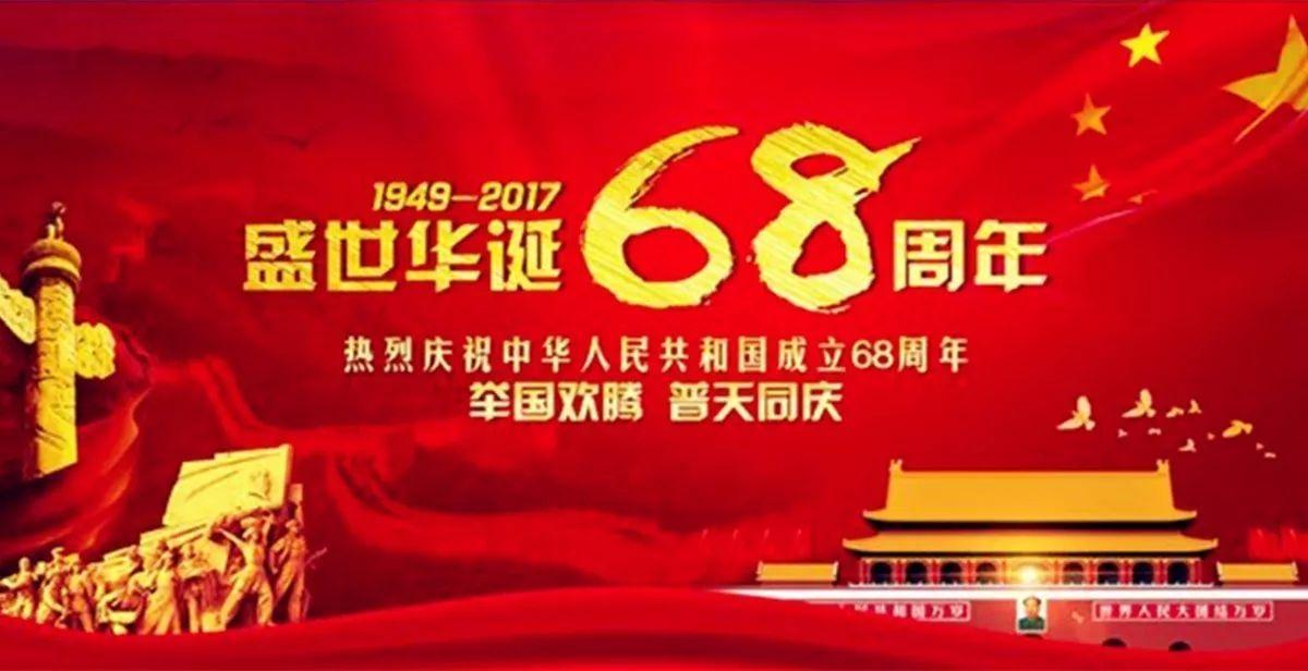 朗诵艺术杂志 喜迎国庆68周年《唱响中国》丨合诵:梅园 刘炳然 雅馨